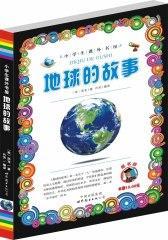 地球的故事-小学生课外书屋(嗜书郎)(试读本)