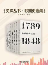 见识丛书·欧洲史选集(套装共7册)