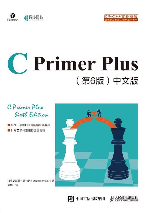 C Primer Plus(第6版)中文版(最新修订版)