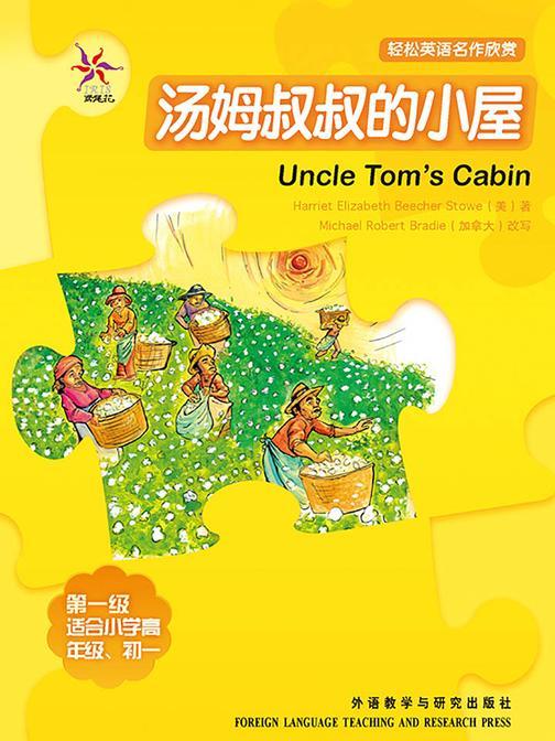 汤姆叔叔的小屋(轻松英语名作欣赏-中学版)(1级上)