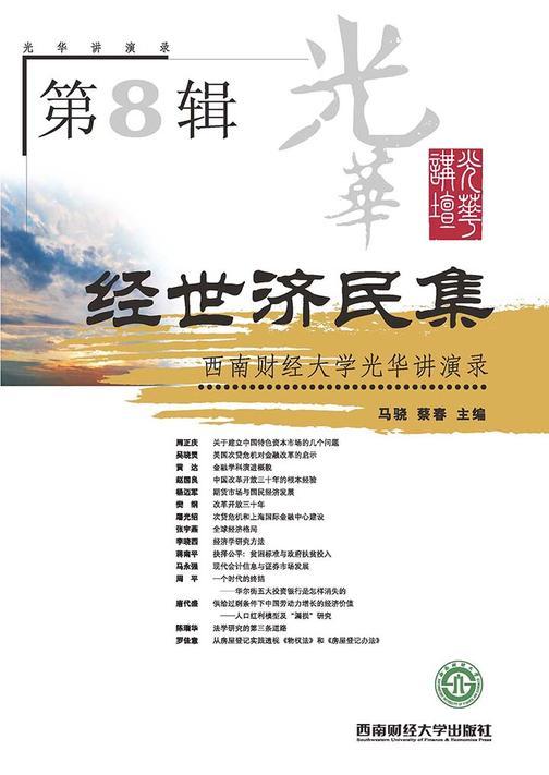 经世济民集(第8辑)