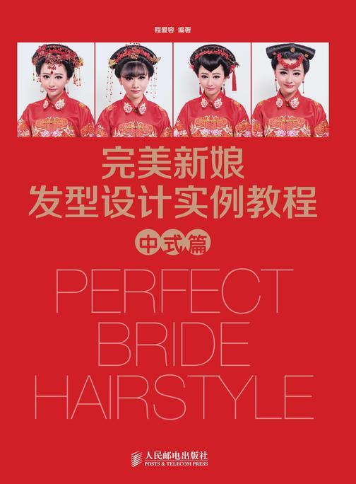 完美新娘发型设计实例教程 中式篇