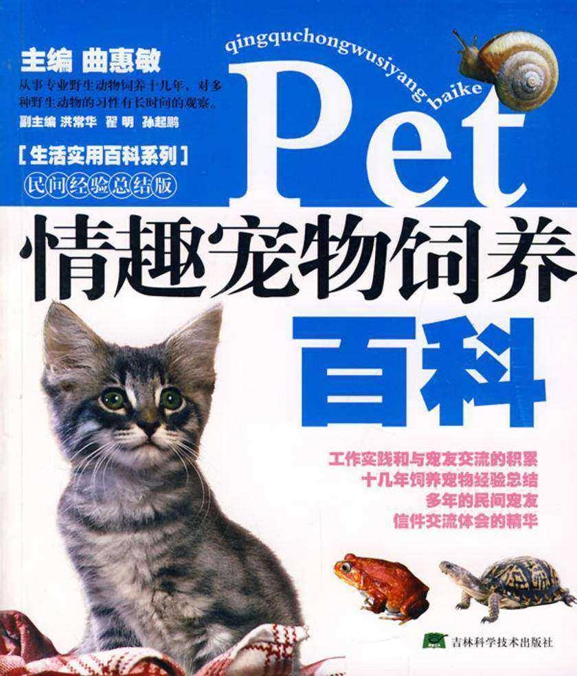 情趣宠物饲养百科(试读本)