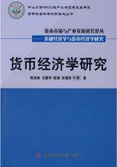 货币经济学研究(仅适用PC阅读)