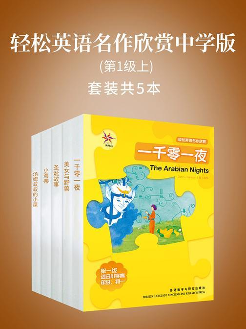 轻松英语名作欣赏中学版(第1级上)(套装共5本)