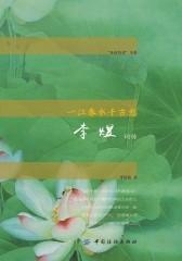 一江春水千古愁:李煜词传