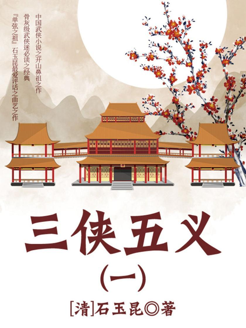古代文学精品:三侠五义·一