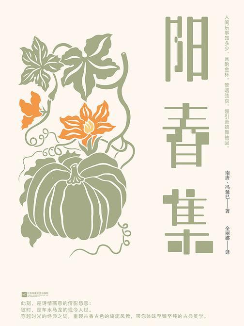 阳春集(蒋勋诚挚评价,中国诗词大会出题篇目。阅读这部词集,让一切莫名的感伤情绪有了诗意的抒发)
