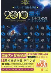 2010星座人性攻略(试读本)