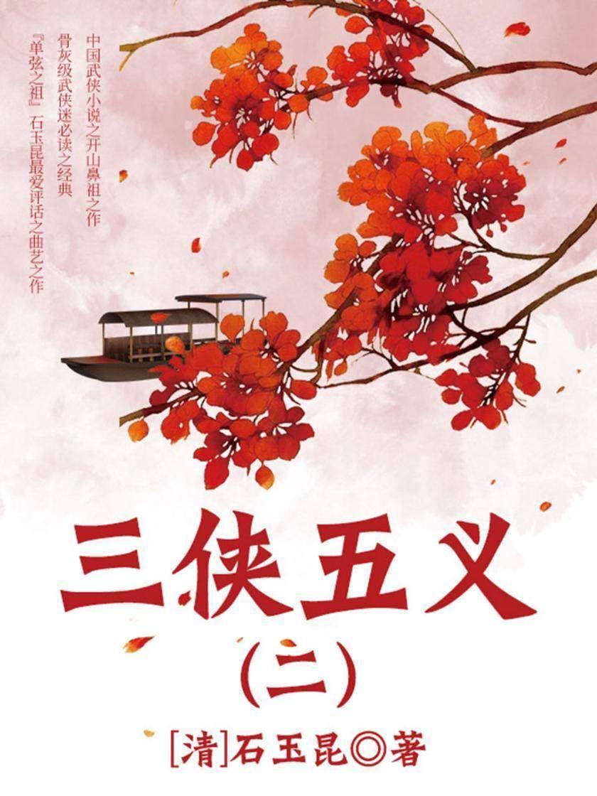 古代文学精品:三侠五义·二