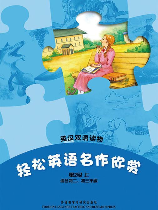 轻松英语名作欣赏中学版(第2级上)(套装共5本)