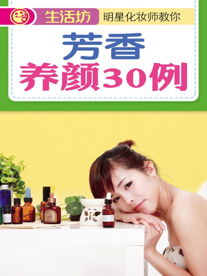 芳香养颜30例