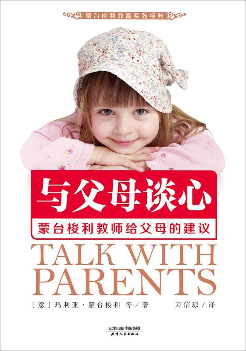 与父母谈心:蒙台梭利教师给父母的建议