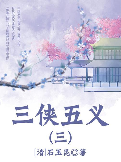 古代文学精品:三侠五义·三