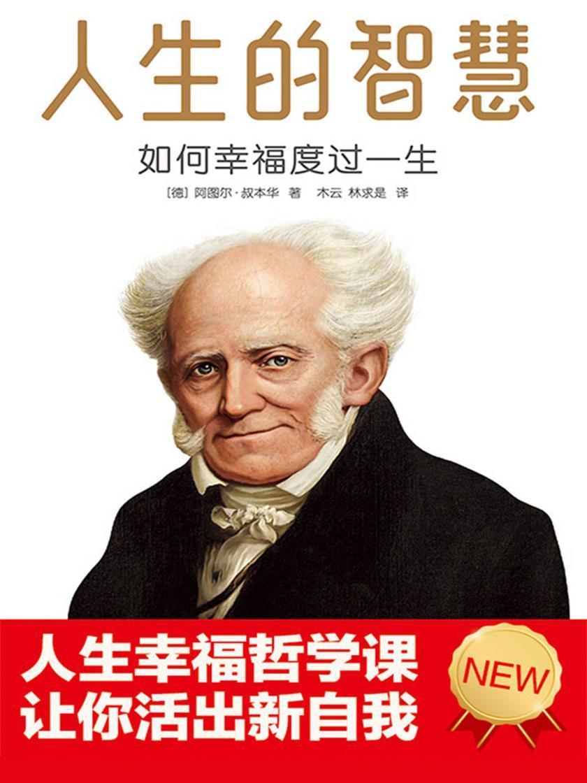 人生的智慧:叔本华的幸福哲学课(让你活出新自我!热卖10万册,口碑好到爆!作家榜经典文库)大星文化出品