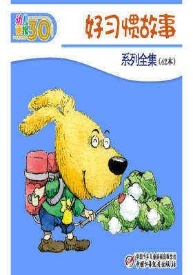幼儿画报30年精华典藏·好习惯故事系列全集42本(多媒体电子书)(仅适用PC阅读)
