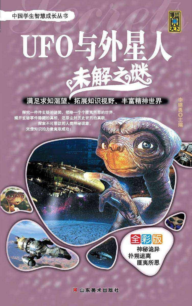 UFO与外星人未解之谜(仅适用PC阅读)