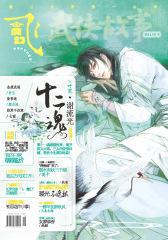 飞魔幻(2014年9月中旬刊)(电子杂志)