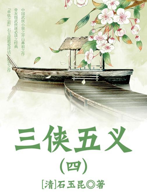 古代文学精品:三侠五义·四