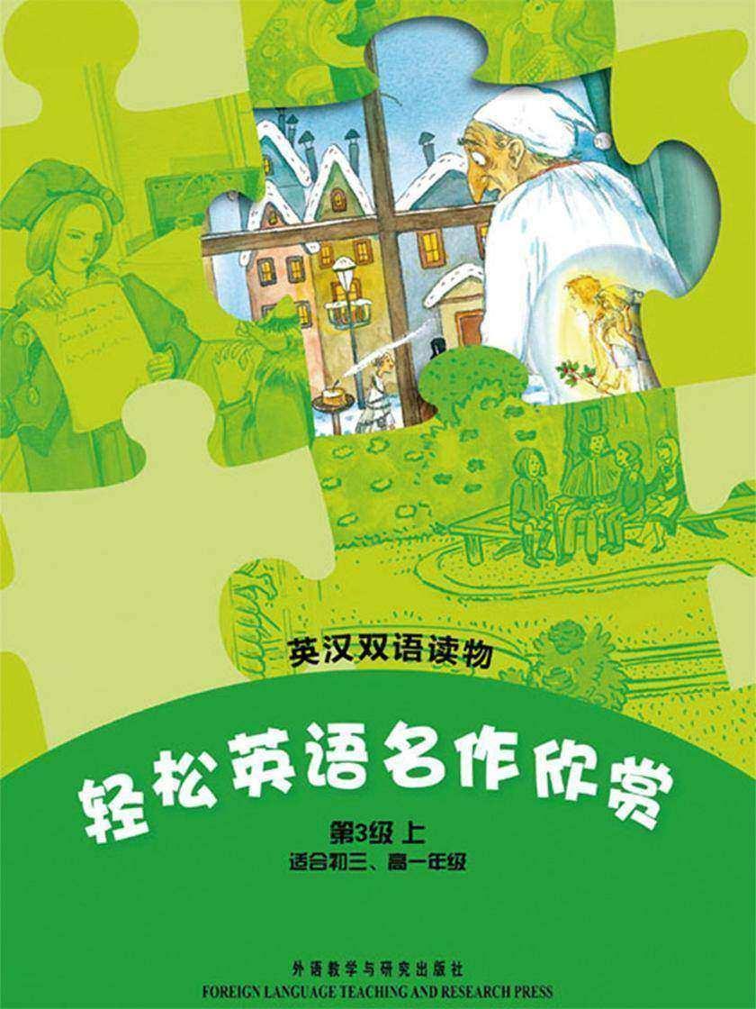 轻松英语名作欣赏中学版(第3级上)(套装共4本)