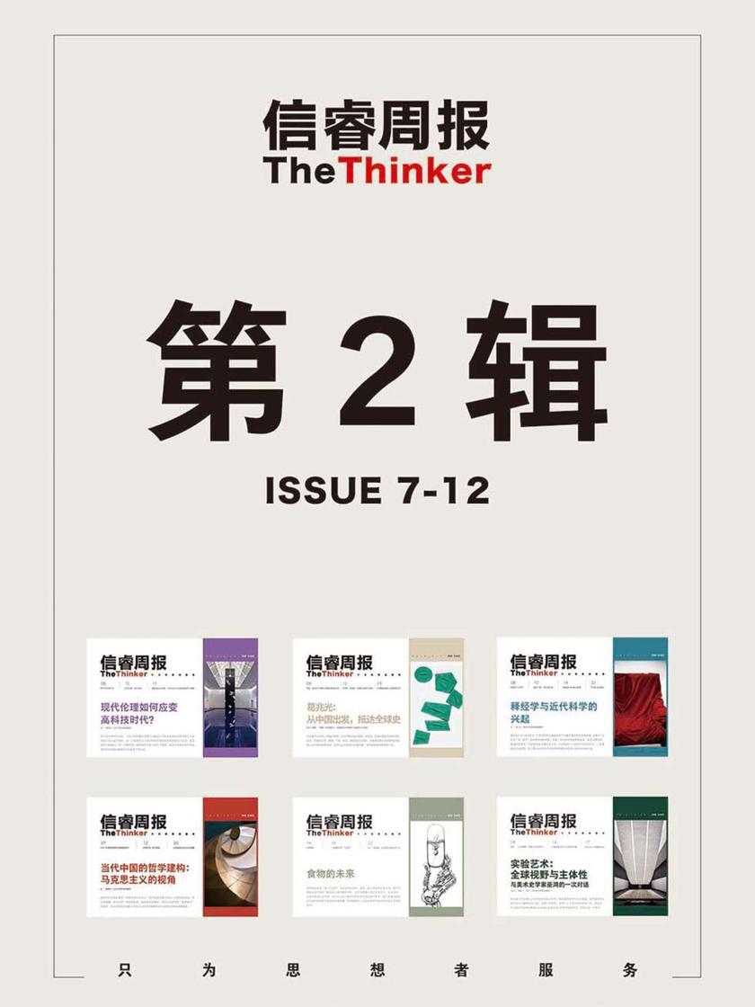 信睿周报·第2辑(第7-12期)(电子杂志)
