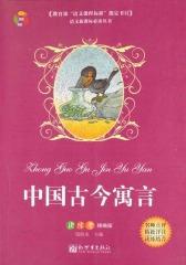 中国古今寓言(仅适用PC阅读)