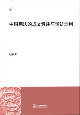 中国宪法的成文性质与司法适用