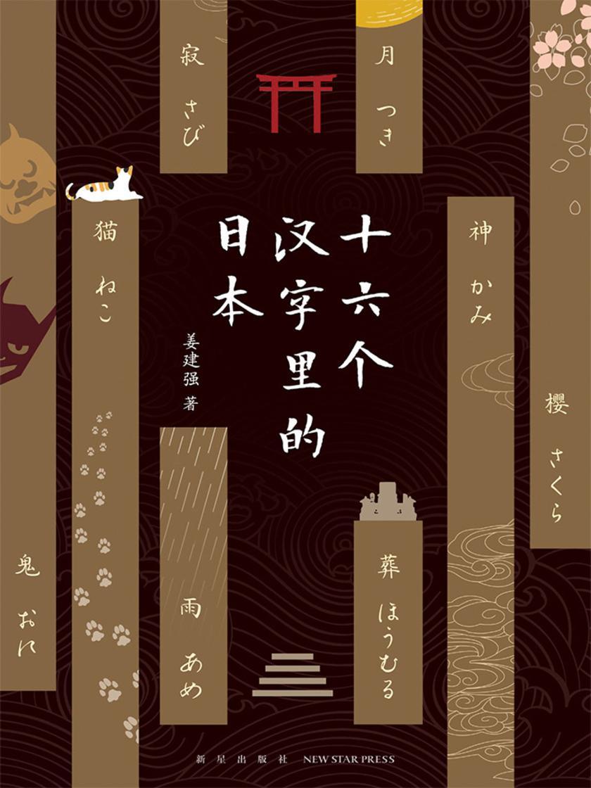 十六个汉字里的日本