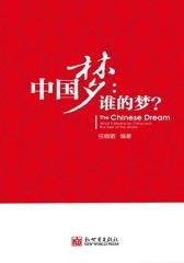 中国梦:谁的梦?