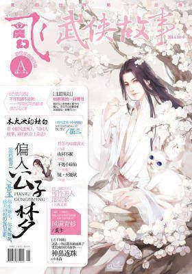 飞魔幻(2014年10月中旬刊)(电子杂志)