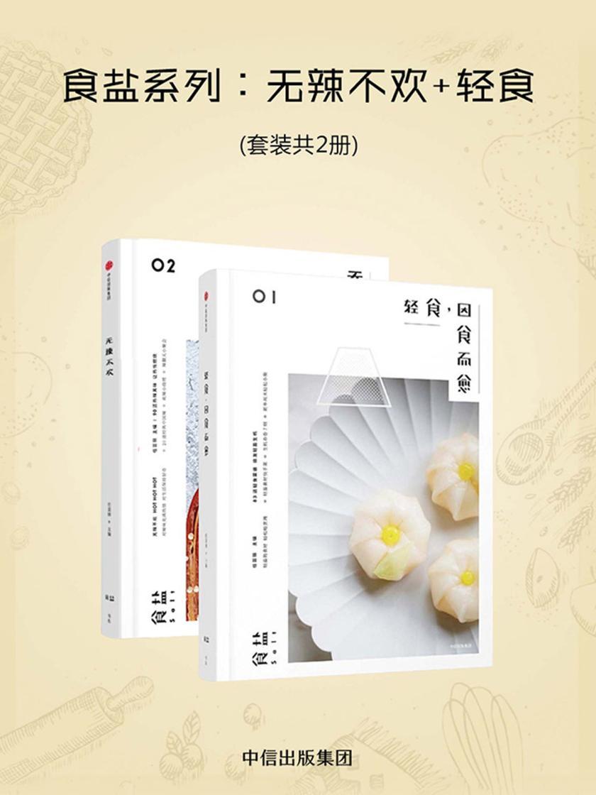 食盐系列:无辣不欢+轻食
