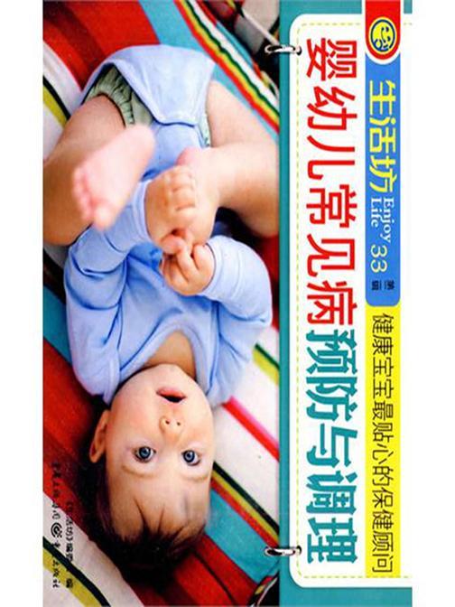 婴幼儿常见病预防与调理