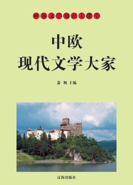 中欧现代文学大家