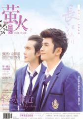 萤火(2014年4月)(电子杂志)
