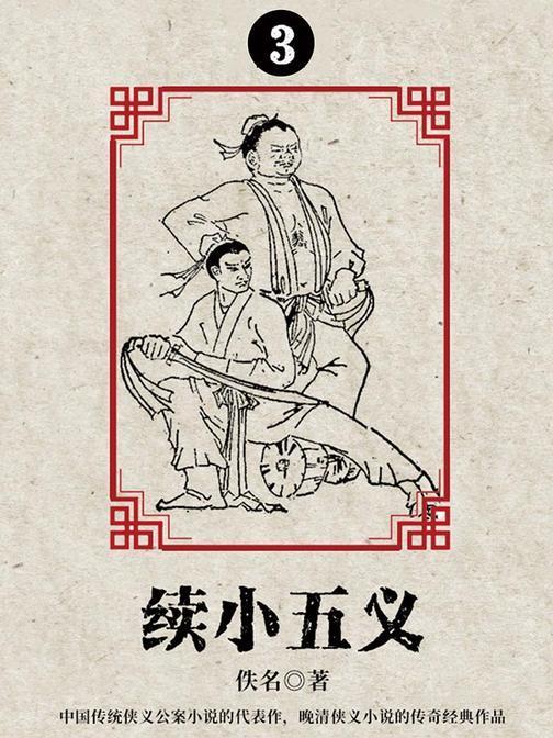 古典文学精品:续小五义·三