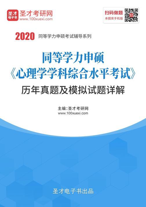 2020年同等学力申硕《心理学学科综合水平考试》历年真题及模拟试题详解