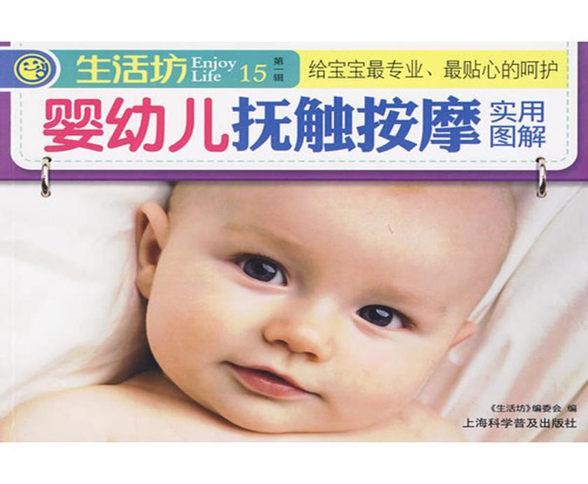 婴幼儿抚触按摩实用图解