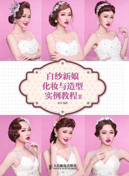 白纱新娘化妆与造型实例教程Ⅱ