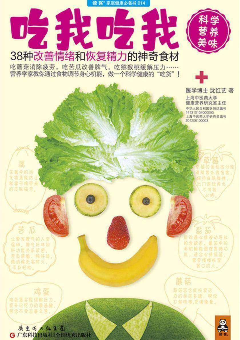 吃我吃我:38种改善情绪和恢复精力的神奇食材