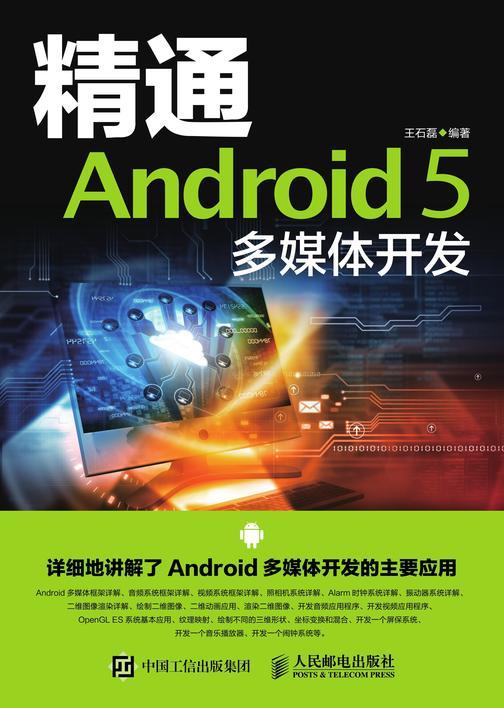 精通Android 5 多媒体开发