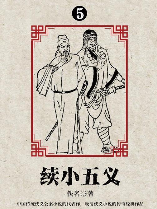 古典文学精品:续小五义·五