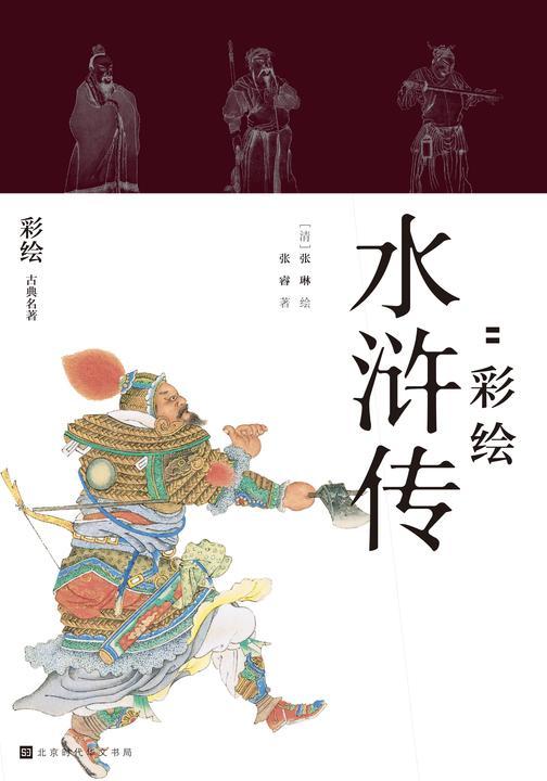 《快意江湖:彩绘水浒传》(全二册)
