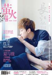 萤火(2014年7月)(电子杂志)