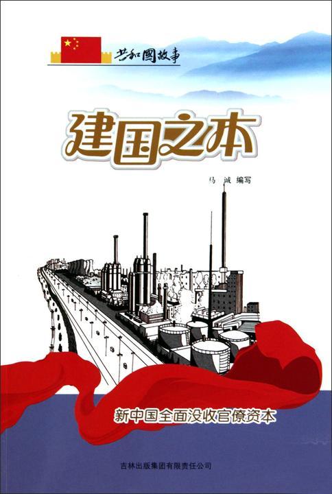 建国之本:新中国全面没收官僚资本
