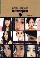 我的第一本化妆书(试读本)