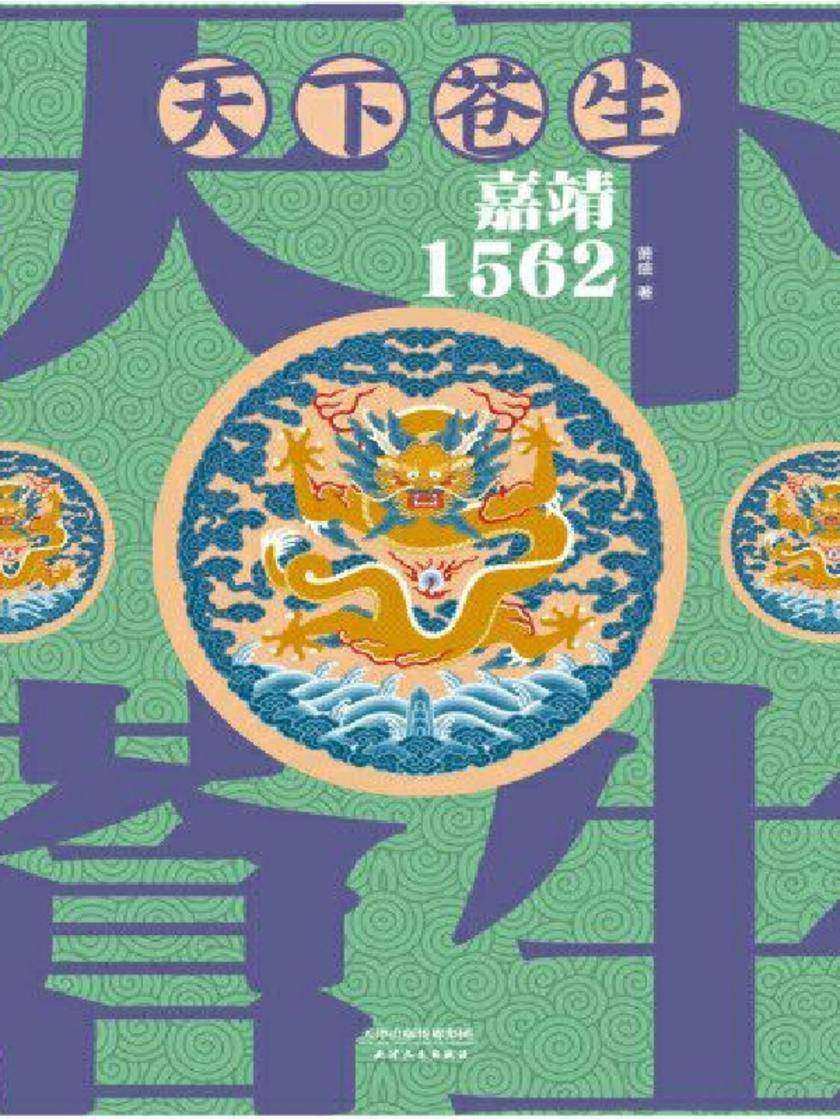 天下苍生:嘉靖1562