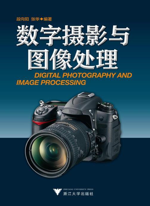 数字摄影与图像处理