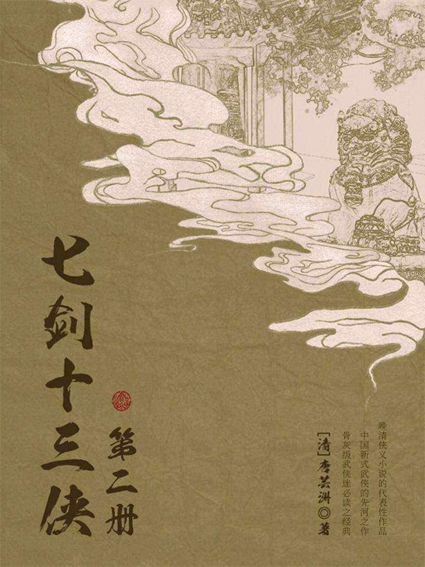 古典文学精品:七剑十三侠·二