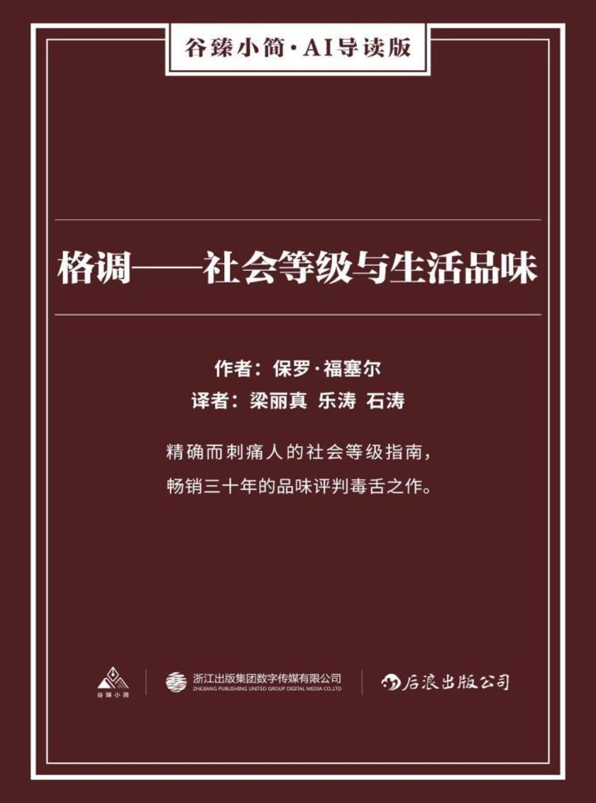 格调—社会等级与生活品味(谷臻小简·AI导读版)
