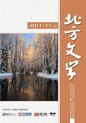 北方文学·下半月 月刊 2011年11期(电子杂志)(仅适用PC阅读)